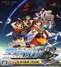 Eiyuu Densetsu - Sora No Kiseki SC ROM