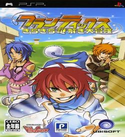 Frantix - Kirakira Nazotoki Daibouken ROM