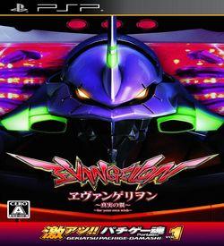 Gekiatsu PachiGe-Damashi Portable Vol.1 - Evangelion - Shinjitsu No Tsubasa ROM