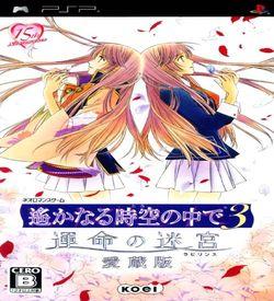 Harukanaru Toki No Naka De 3 - Unmei No Labyrinth Aizouban ROM
