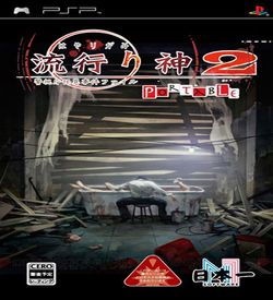 Hayarigami 2 Portable - Keishichou Kaii Jiken File ROM