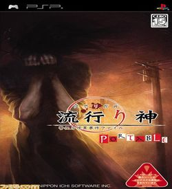 Hayarigami Portable - Keishichou Kaii Jiken File ROM