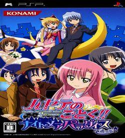 Hayate No Gotoku - Nightmare Paradise ROM