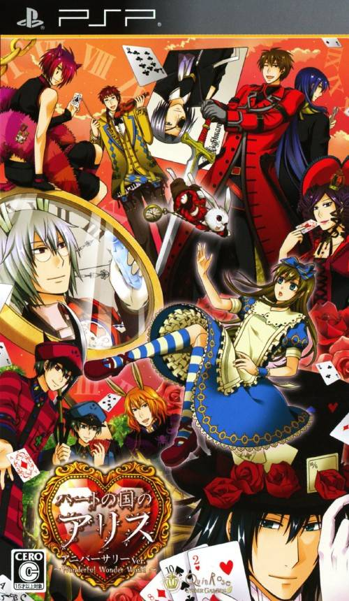 Heart No Kuni No Alice Anniversary Ver. - Wonderful Wonder World