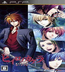 Hiiro No Kakera - Shin Tamayorihime Denshou Portable ROM
