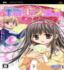 Hitsuji-kun Nara Kiss Shite Ageru ROM