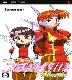 Idol Janshi Suchie-Pai III Remix ROM