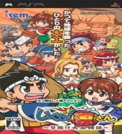 Ikuze Gen-San - Yuuyake Daiku Monogatari ROM