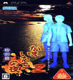 Kamaitachi No Yoru 2 - Tokubetsuhen ROM