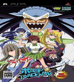 Kamen No Maid Guy - Boyoyon Battle Royale ROM
