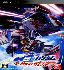Kidou Senshi Gundam - Mokuba No Kiseki ROM