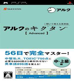 Kiite Oboeru Eitango - Alc No Kikutan Advanced ROM