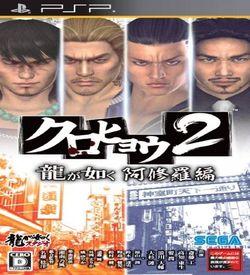 Kurohyou 2 - Ryu Ga Gotoku Ashura Hen ROM
