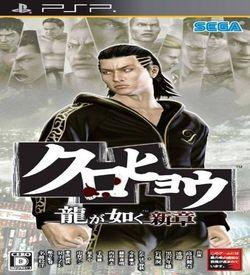 Kurohyou - Ryu Ga Gotoku Shinshou ROM