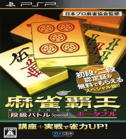 Mahjong Haoh Portable - Dankyuu Battle Special ROM