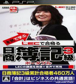 Maji De Manabu LEC De Ukaru - Nisshou Boki 3-Kyuu Portable ROM