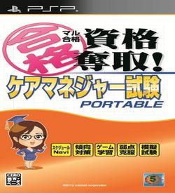 Maru Goukaku - Shikaku Dasshu Care Manager Shiken Portable ROM