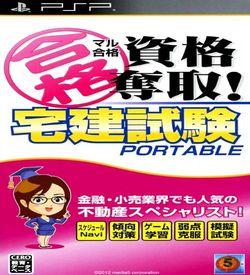 Maru Goukaku - Shikaku Dasshu Takken Shiken Portable ROM