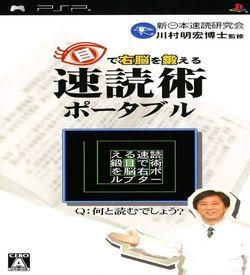 Me De Unou O Kitaeru - Sokudoku Jutsu Portable ROM