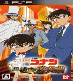 Meitantei Conan - Kakokara No Prelude ROM