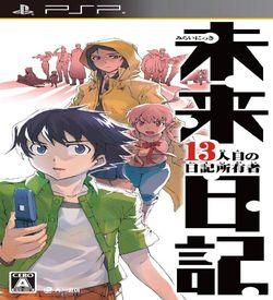 Mirai Nikki - 13-ninme No Nikki Shoyuusha ROM