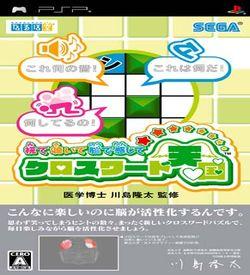 Mite Kiite Nou De Kanjite Crossword Tengoku ROM