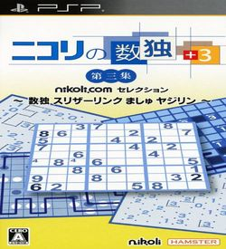 Nikoli No Sudoku 3 Daisanshuu - Sudoku Slitherlink Masyu Yajilin ROM