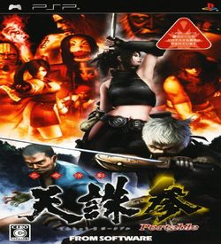 Ninja Katsugeki - Tenchu San Portable ROM