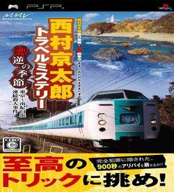 Nishimura Kyotaro Travel Mystery - Akugyaku No Kisetsu - Tokyo Nanki-Shirahama Renzoku Satsujin Jiken ROM
