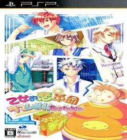 Otometeki Koi Kakumei - Love Revo Portable ROM