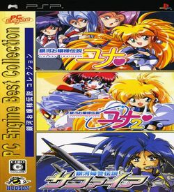 PC Engine Best Collection - Ginga Ojousama Densetsu Collection ROM