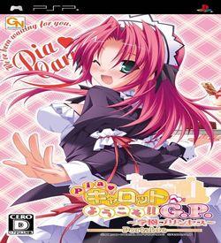 Pia Carrot E Youkoso G.P. - Gakuen Princess - Portable ROM