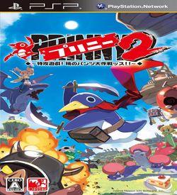 Prinny 2 - Toukou Yuugi Akatsuki No Pantsu Daisakusenss ROM