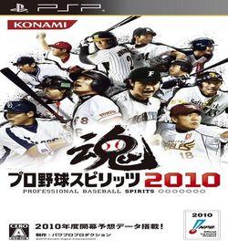 Pro Yakyuu Spirits 2010 ROM