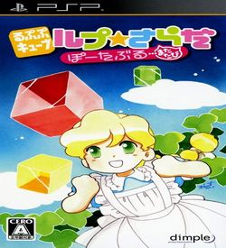 Rupupu Cube - Lup Salad Portable - Matatabi ROM