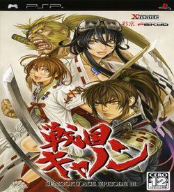 Sengoku Cannon - Sengoku Ace Episode III ROM