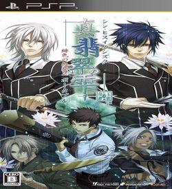 Shin Hisui No Shizuku - Hiiro No Kakera 2 Portable ROM