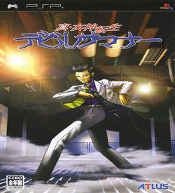 Shin Megami Tensei - Devil Summoner ROM