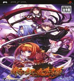 Shinki Gensou - SSII Unlimited Side ROM