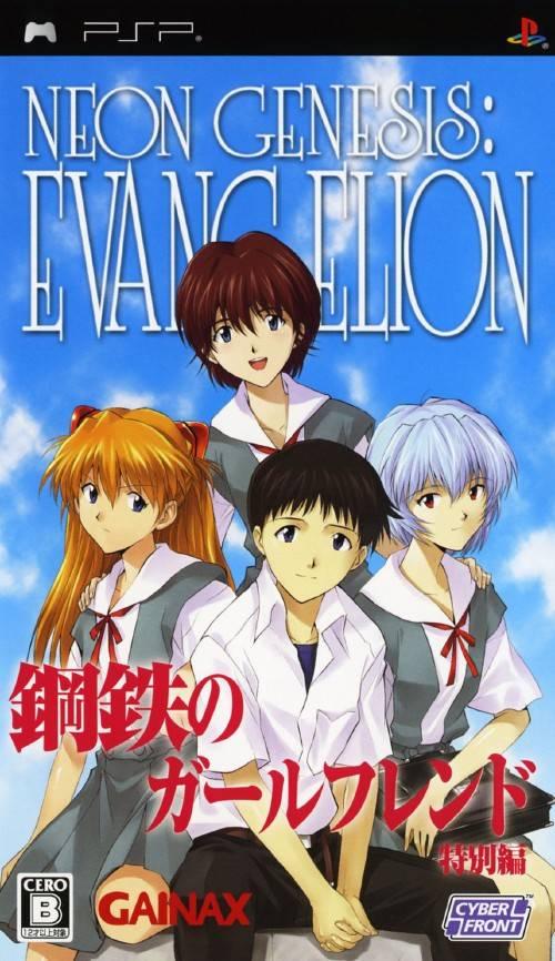 Shinseiki Evangelion - Koutetsu No Girlfriend Tokubetsu-Hen Portable