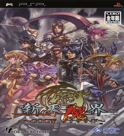 Shintenmakai - Generation Of Chaos IV Another Side ROM
