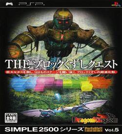 Simple 2500 Series Portable Vol. 5 - The Block Kuzushi Quest - Dragon Kingdom ROM