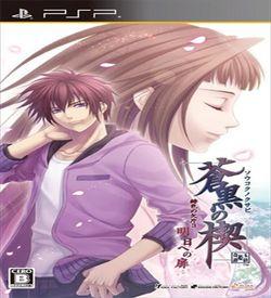 Soukoku No Kusabi - Hiiro No Kakera 3 - Ashita E No Tobira ROM