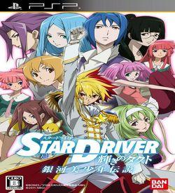 Star Driver - Kagayaki No Takuto - Ginga Bishounen Densetsu ROM