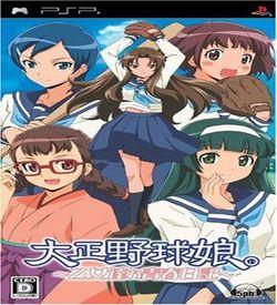 Taishou Yakyuu Musume - Otometachi No Seishun Nikki ROM