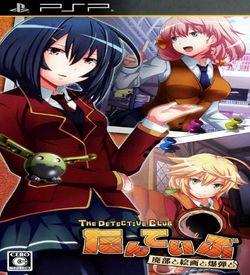 Tanteibu - The Detective Club - Haibu To Kaiga To Bakudan To ROM