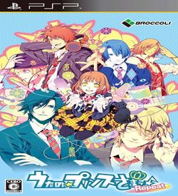 Uta No Prince Sama - Repeat ROM