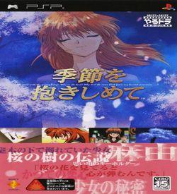 Yarudora Portable - Kisetsu O Dakishimete ROM