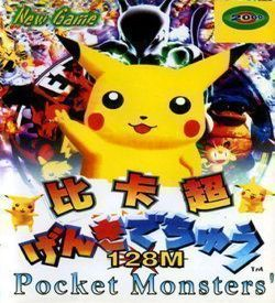 Pocket Monsters (Unl) [c] ROM