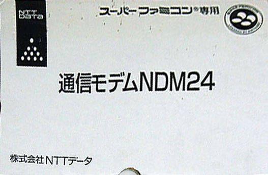 NTT JRA PAT Wide Baken Taiou
